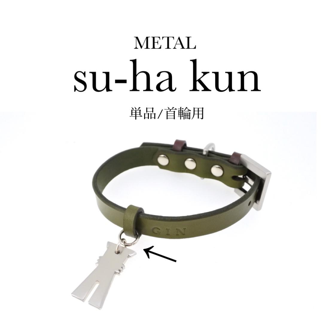 メタル su-ha kun〈レザーカラー用>