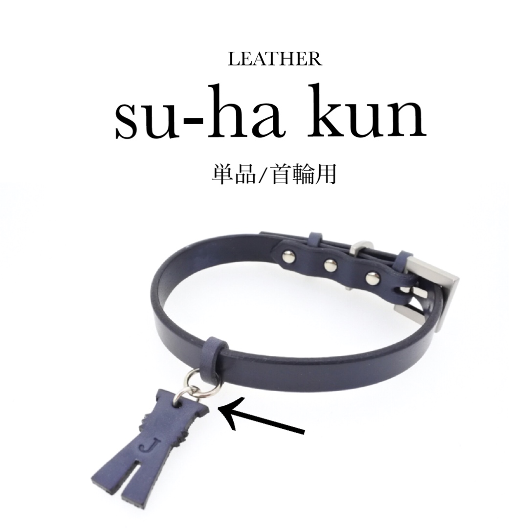 レザーsu-ha kun 〈レザーカラー用>