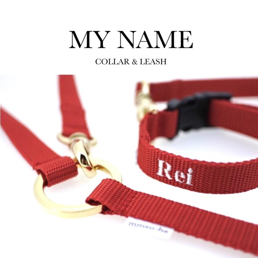 MY NAME刺繍 首輪とリードのセット